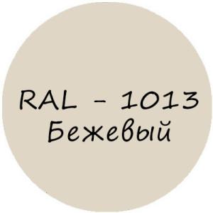 Бежевый колер RAL 1013