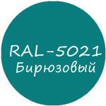 Бирюзовый колер RAL-5021