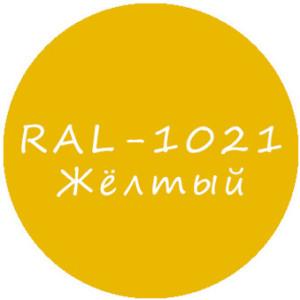 Желтый колер RAL 1021