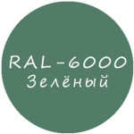Зеленый колер RAL-6000