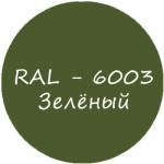 Зелёный колер RAL-6003