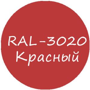 Красный колер RAL-3020
