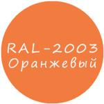 Оранжевый колер RAL-2003