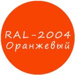 Оранжевый колер RAL-2004