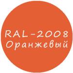 Оранжевый колер RAL-2008