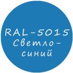Светло синий колер RAL-5015