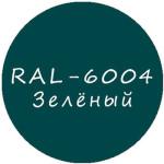 Темно-зеленый колер RAL-6004