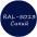 Темно синий колер для жидкой резины RAL-5013