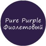 Фиолетовый колер Pure Purple