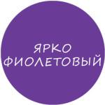 Флуоресцентный фиолетовый колер