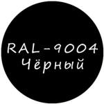 Черный колер для жидкой резины RAL-9004