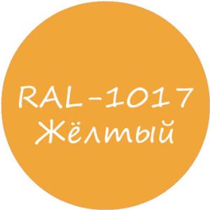желтый колер RAL-1017