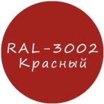 красный колер RAL-3002