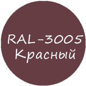 красный колер RAL-3005