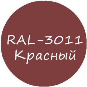 красный колер RAL-3011