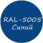 насыщенный темно-синий колер RAL-5005