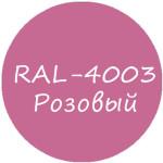 светло-лиловый колер RAL-4003