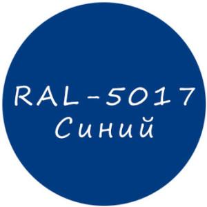 синий колер RAL-5017