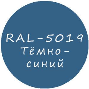 темно-синий колер RAL-5019