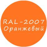 флуоресцентный оранжевый колер RAL-2007