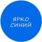 флуоресцентный синий колер