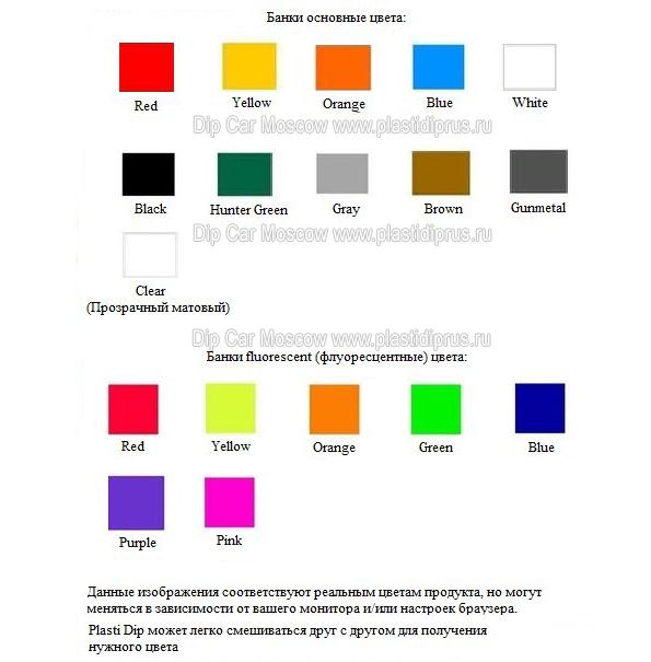 plasti dip цвета