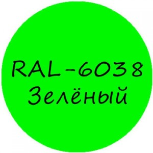 auto-dip-fluorestsentnyj-zelenyj-koler-dlja-5-l-kraski-ral-6038