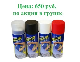 plastidip-aerosols1скидка